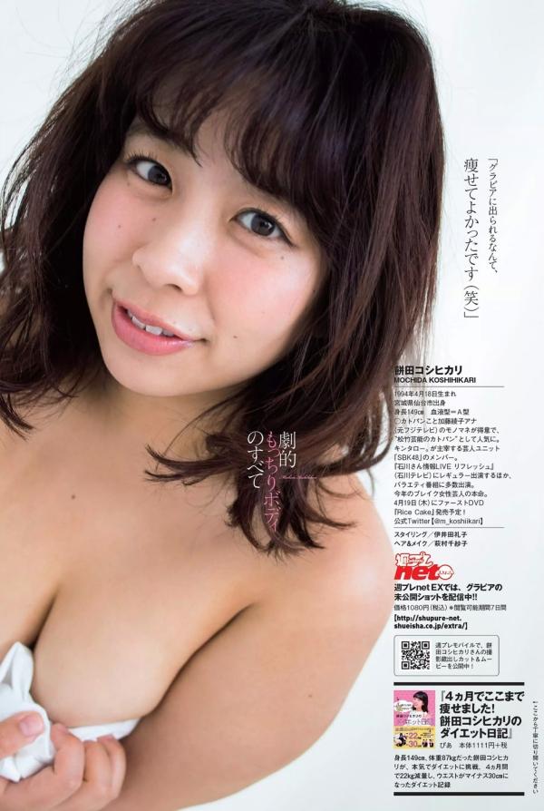 餅田コシヒカリ エロ画像007