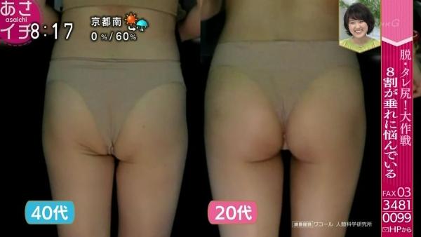 NHK 尻エロ画像002