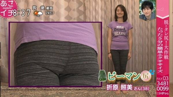 NHK 尻エロ画像035