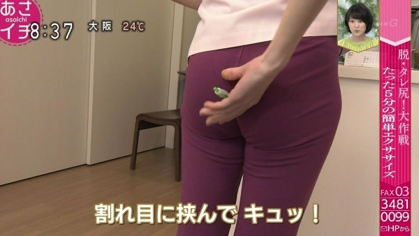 NHK 尻エロ画像039