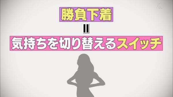 NHK 下着エロ画像006