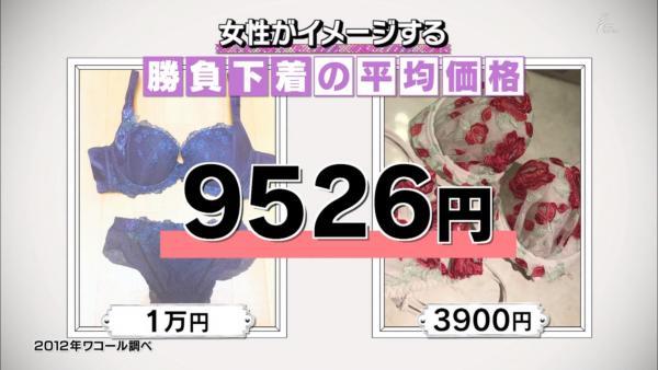 NHK 下着エロ画像136