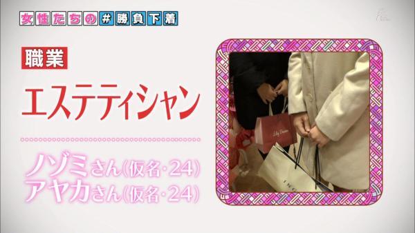 NHK 下着エロ画像021