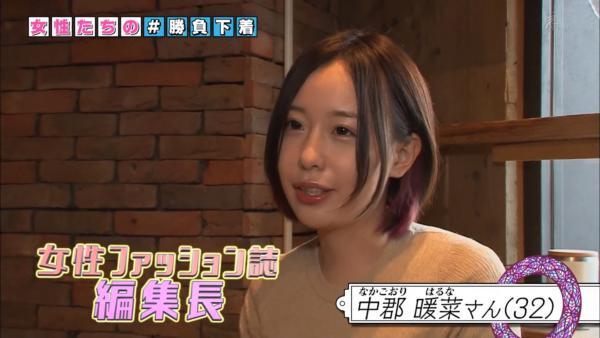 NHK 下着エロ画像039