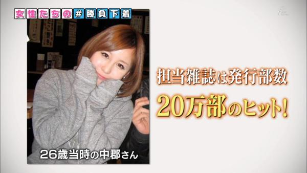 NHK 下着エロ画像040