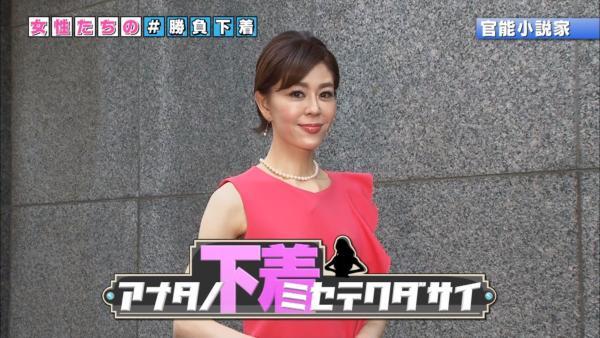NHK 下着エロ画像088