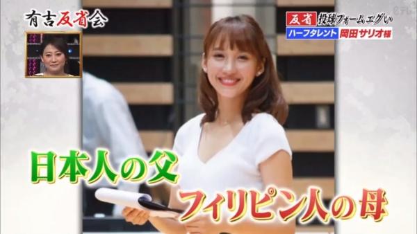 岡田サリオ エロ画像004