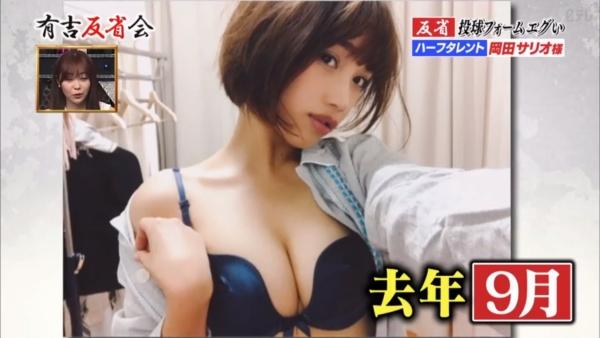 岡田サリオ エロ画像007