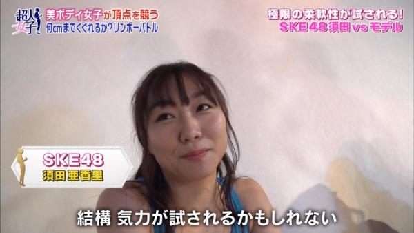須田亜香里 エロ画像024