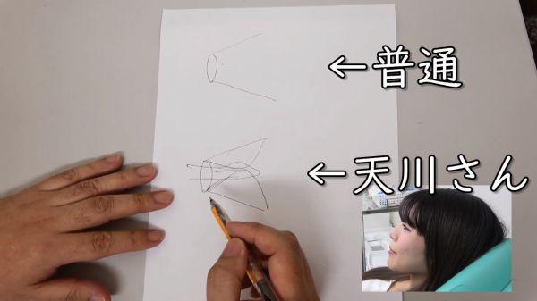 天川涼羽 エロ画像036