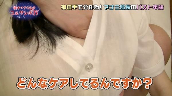 橋本マナミ 乳輪エロ画像006