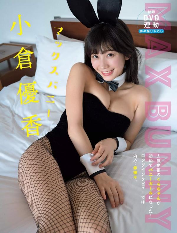 小倉優香 エロ画像022