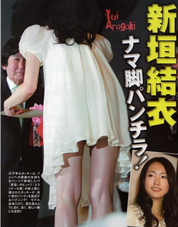 新垣結衣 記事画像03
