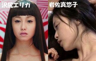 岩佐真悠子、沢尻エリカ…20代女優のぬーどシーンにシコりすぎ警報☆(えろ写真51枚)
