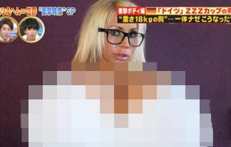 (閲覧注意)ZZZカップという異次元のお乳を持つ女性がこちらwwwwww(※写真あり)