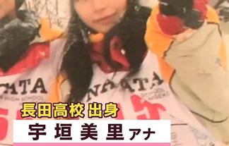 (朗報)宇垣美里アナの高校時代、夏帆の全盛期ばりにカワイいwwwwww(写真あり)
