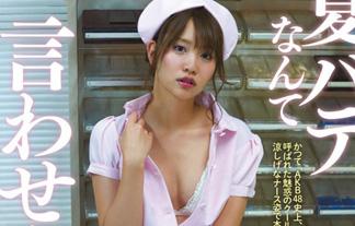 元AKB48永尾まりや、今度は痴ジョ風ナァスコスプレ☆まるでAVだなwwwwww(写真26枚)