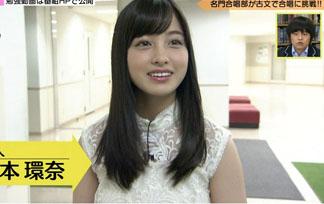橋本環奈のお乳の成長がわかる写真はこちらwwwwwwww(写真あり)