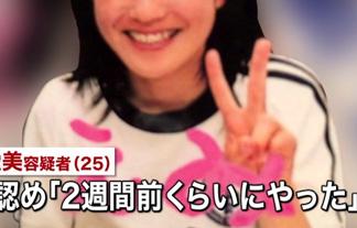 サイコパス竹内愛美容疑者のJC時代が美10代小娘すぎると話題にwwwwww(写真あり)