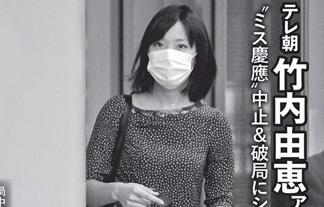 竹内由恵アナの私服が完全にオチンチン欲しがってる件…2ch「さすがビッチ慶應」「30でミニスカww」