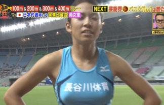 炎の体育会TVに出演していた陸上の女子が美巨乳過ぎてお乳にしか目がいかないwwwwww