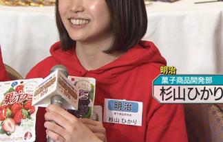 お菓子総選挙の杉山さん(東大卒)がぐうかわwwww確実に顔採用wwwwww(写真あり)