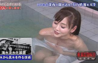 混浴ロケでお乳のガードを固め過ぎて下半身がガバガバな女性タレントwwwwww