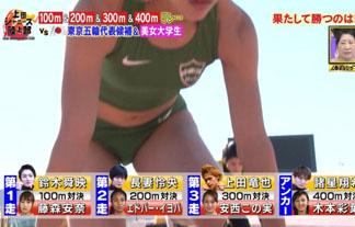 炎の体育会TVに陸上女子が出演した際のカメラアングルがエロ過ぎるwwwwwwww