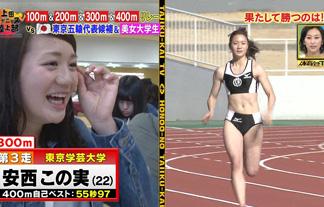(陸上えろ)炎の体育会TVでモデル女子大学生のすけべ体が映る☆(キャプ写真30枚)