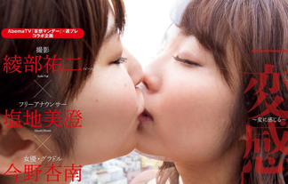 塩地美澄アナと今野杏奈のグラビア撮影でピース綾部がフルボッキwww【エロ画像】