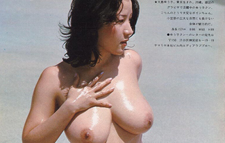 昭和のグラビヤヌード画像www健康的でふくよかな肉体美が無加工なのに美しい!