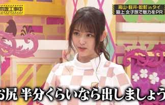 乃木坂46松村沙友理「尻半分くらいなら出しましょう」→事務所エヌジーで見せず批判殺到wwwwww