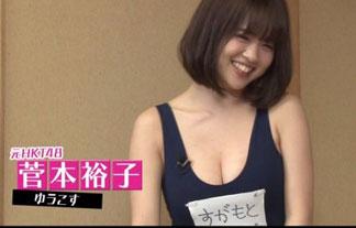 元HKT48イチの美巨乳、ゆうこすの過去を改めて見ると…