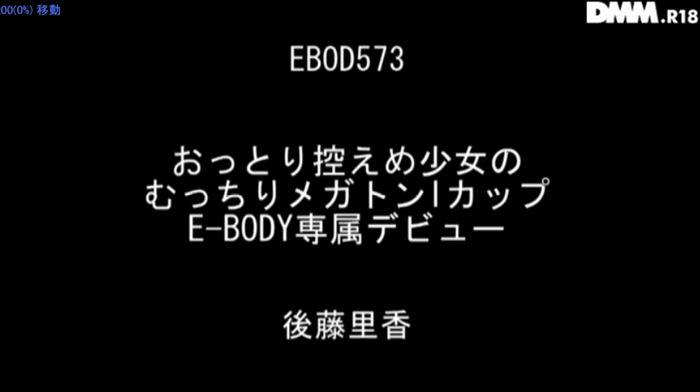 後藤里香 AV女優画像 012