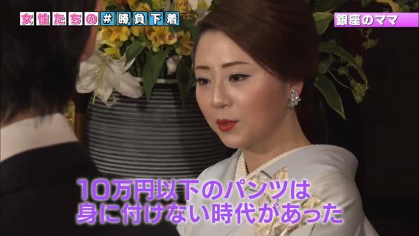 NHK 下着エロ画像157
