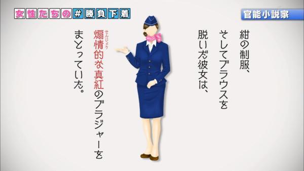 NHK 下着エロ画像086